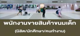 พนักงานขายสินค้าขนมสำหรับเด็ก (คลังสินค้า สนามบินดอนเมือง)