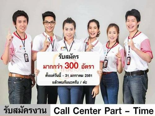 รับสมัคร Call Center (Part Time) ชั่วโมงละ 65-125 บาท