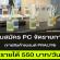 งาน Part Time PC จัดรายการ ขายสินค้าแบรนด์ PRALYN