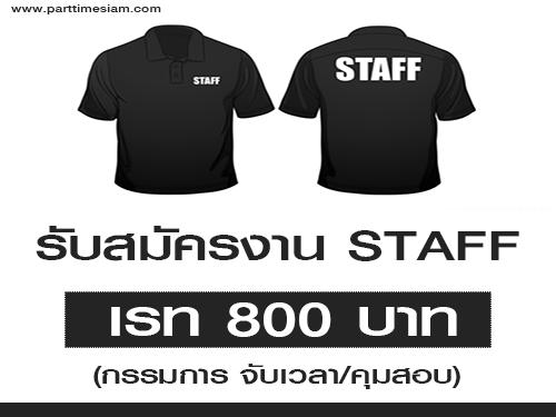 รับสมัคร STAFF ทำหน้าที่กรรมการ (เรท 800 บาท)