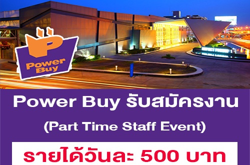 Power Buy รับสมัครงาน Part Time Staff Event