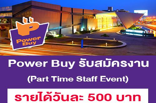 Power Buy รับสมัครงาน Part Time Staff Event