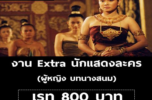 งาน Extra นักแสดงละคร บทนางสนม (เรท 800 บาท)