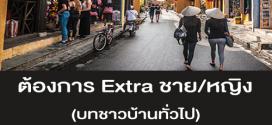 งาน Extra บทชาวบ้านทั่วไป (BG : 1,000 บาท)