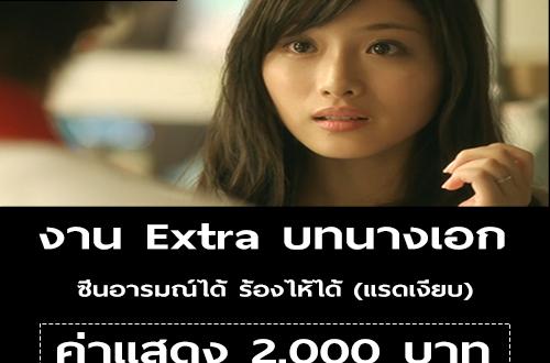 งาน Extra บทนางเอก (แรดเงียบ) ค่าแสดง 2,000 บาท