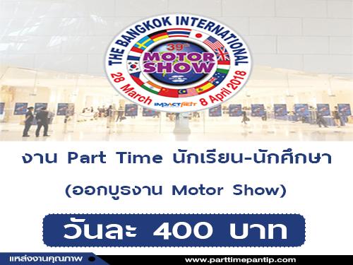 งาน Part Time นักเรียน นักศึกษา ออกบูธงาน Motor Show 2018