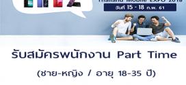 งาน Part Time ประจำงาน Thailand Mobile Expo 2018