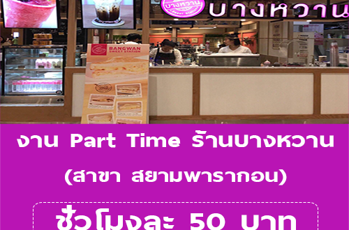 งาน Part Time ร้านบางหวาน สยามพารากอน (ชั่วโมงละ 50 บาท)