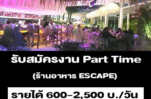 งาน Part Time ร้านอาหาร ESCAPE (รายได้ 600-2,500 บ./วัน)
