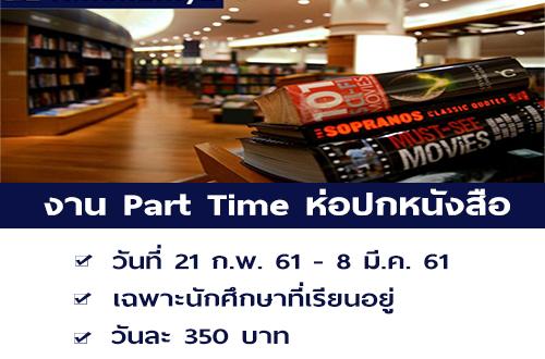งาน Part Time ห่อปกหนังสือ (เฉพาะนักศึกษา) วันละ 350 บาท