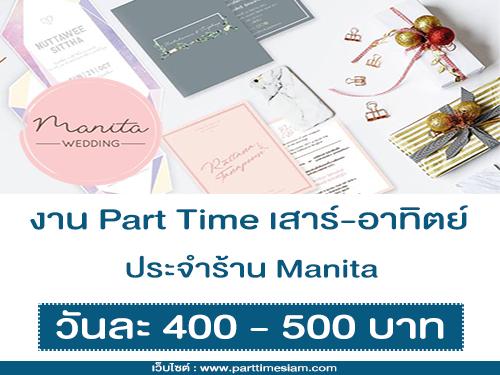 งาน Part Time เสาร์ อาทิตย์ ประจำร้าน Manita (วันละ 400-500 บาท)