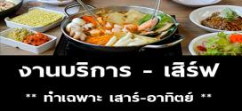 งาน Part Time เสาร์ อาทิตย์ ร้านอาหารเกาหลี The Red Sun