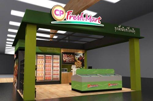 CP Fresh Mart รับสมัครพนักงาน Part Time – Full Time หลายสาขา