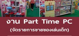 งาน Part Time PC จัดรายการขายของเล่นเด็ก (วันละ 500 บาท)