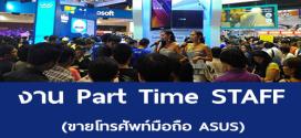 งาน Part Time Staff ขายโทรศัพท์มือถือ ASUS