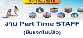 งาน Part Time Staff งานเที่ยวทั่วไทย ไปทั่วโลก (500-650 บาท/วัน)