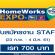 งาน STAFF งาน Homework Expo (เรท 700 บาท)