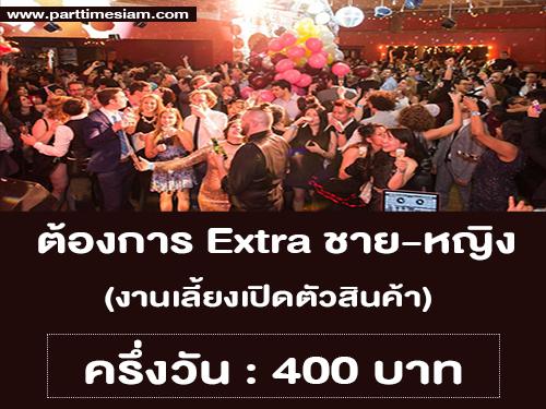 ต้องการ Extra งานเลี้ยงเปิดตัวสินค้า (ครึ่งวัน : 400 บาท)