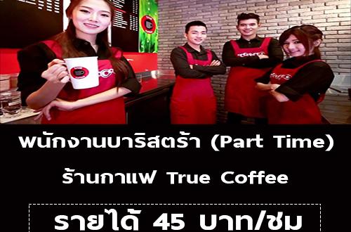 รับสมัครพนักงาน Barista (Part Time) ร้านกาแฟ True Coffee