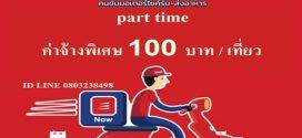 รับสมัครพนักงาน Part Time ส่งอาหาร (600 – 1,000 บาท/วัน)