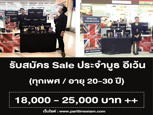 รับสมัคร Sale ประจำบูธ อีเว้น (18,000 – 25,000 บาท ขึ้นไป)