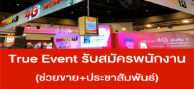 True Event รับสมัครพนักงานช่วยขาย+ประชาสัมพันธ์ (วันละ 500 บาท)