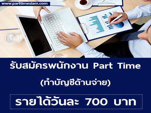 งาน Part Time ทำบัญชีด้านจ่าย (วันละ 700 บาท)