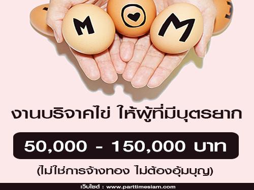 งานบริจาคไข่ ให้ผู้ที่มีบุตรยาก (ค่าตอบแทน 50,000-150,000 บาท)