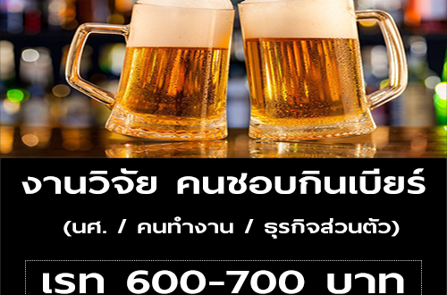 งานวิจัย คนชอบกินเบียร์ (เรท 600-700 บาท)