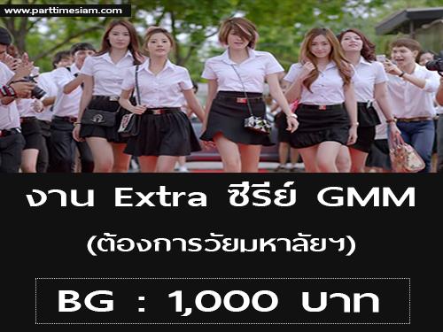 งาน Extra ซี่รีย์ GMM วัยมหาลัยฯ (BG : 1,000 บาท)