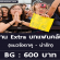 งาน Extra บทแฟนคลับ แนวโอตาคุ – น่ารัก (BG : 600 บาท)