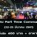 งาน Part Time งาน Commart Connect 2018 (วันละ 400 บาท)