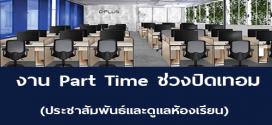 งาน Part Time ช่วงปิดเทอม (ประชาสัมพันธ์และดูแลห้องเรียน)