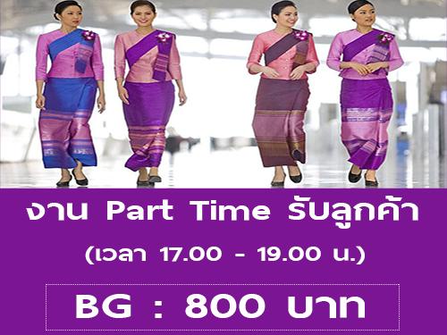 งาน Part Time รับลูกค้า ที่สนามบินสุวรรณภูมิ (BG : 800 บาท)
