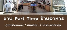 งาน Part Time ร้านอาหาร XOHO (ชั่วโมงละ 50 บาท)