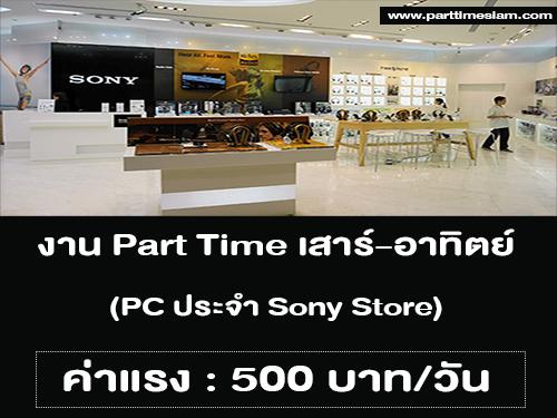 งาน Part Time เสาร์ อาทิตย์ PC ประจำ Sony Store