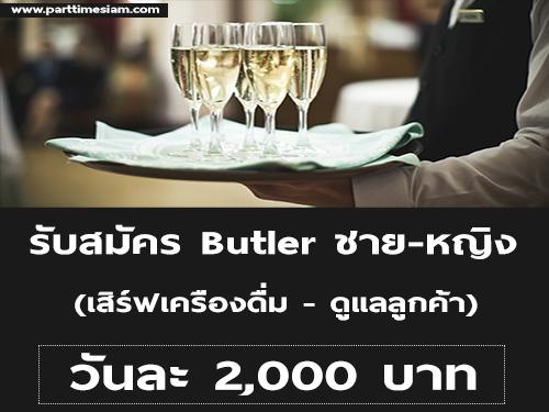 งาน Part Time เสิร์ฟเครื่องดื่ม ดูแลลูกค้า (วันละ 2,000 บาท)