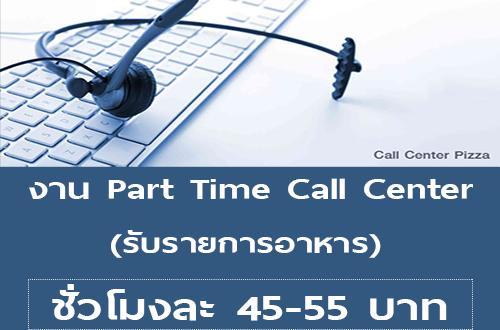 งาน Part Time Call Center รับรายการอาหาร (100 อัตรา)