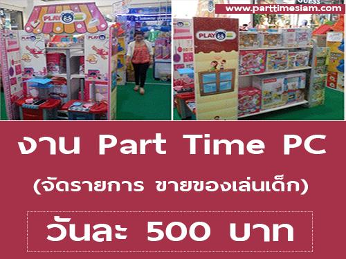 งาน Part Time PC จัดรายการ ขายของเล่นเด็ก (วันละ 500 บาท)