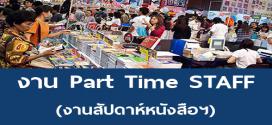 งาน Part Time STAFF งานสัปดาห์หนังสือฯ (วันละ 750 บาท)