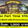 งาน Part Time STAFF สินค้าแบรนด์เนม (วันละ 1,000 บาท)
