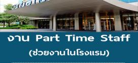 งาน Part Time Staff ช่วยงานในโรงแรม (วันละ 600 บาท)