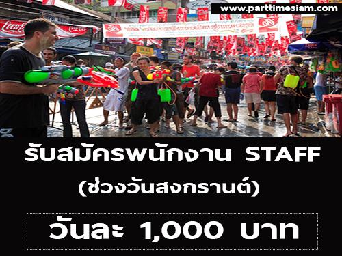 งาน STAFF ช่วงวันสงกรานต์ (เรท 1,000 บาท/วัน)