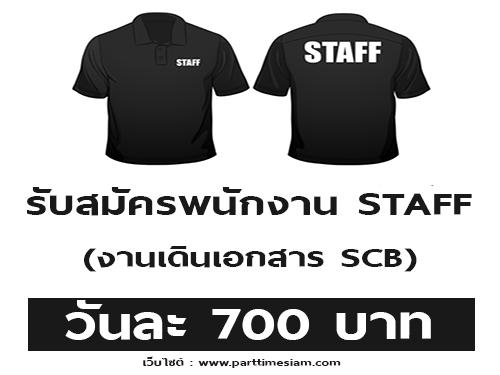 งาน STAFF ทำงานเดินเอกสาร SCB (วันละ 700 บาท)