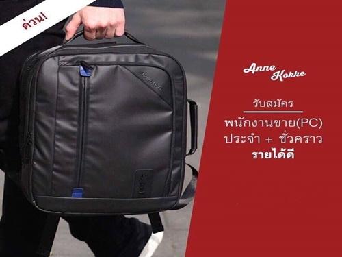 รับสมัครพนักงานขายกระเป๋า แบรนด์ Anne Kokke