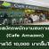รับสมัครพนักงานชงกาแฟ ประจำร้าน Cafe Amazon