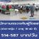 รับสมัครพนักงานบริการ ตรวจค้นผู้โดยสาร ในสนามบิน