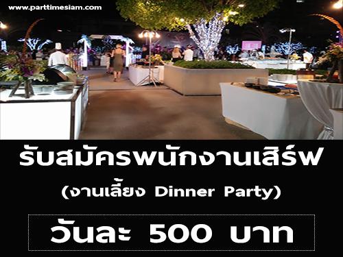 รับสมัครพนักงานเสิร์ฟ งานเลี้ยง Dinner Party (วันละ 500 บาท)