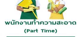 รับสมัครพนักงาน Part Time ทำความสะอาด (วันละ 500 บาท)