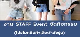 รับสมัคร STAFF Event จัดกิจกรรม โปรโมทสินค้าเสื้อผ้าวัยรุ่น